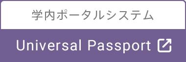 学内ポータルシステム Universal Passport