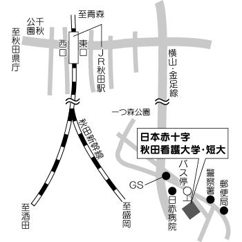 大学 日赤 秋田 看護